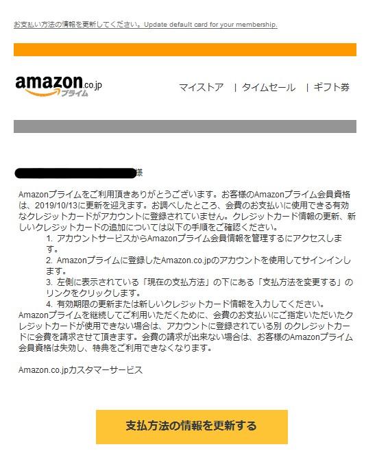 0a75a22d113a57e5b98e328fd65bf877 - 【電話0357575252】Amazonをかたる巧妙な詐欺メールに注意!個人情報の入力は絶対ダメ!