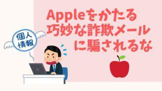 Appleをかたる 巧妙な詐欺メール