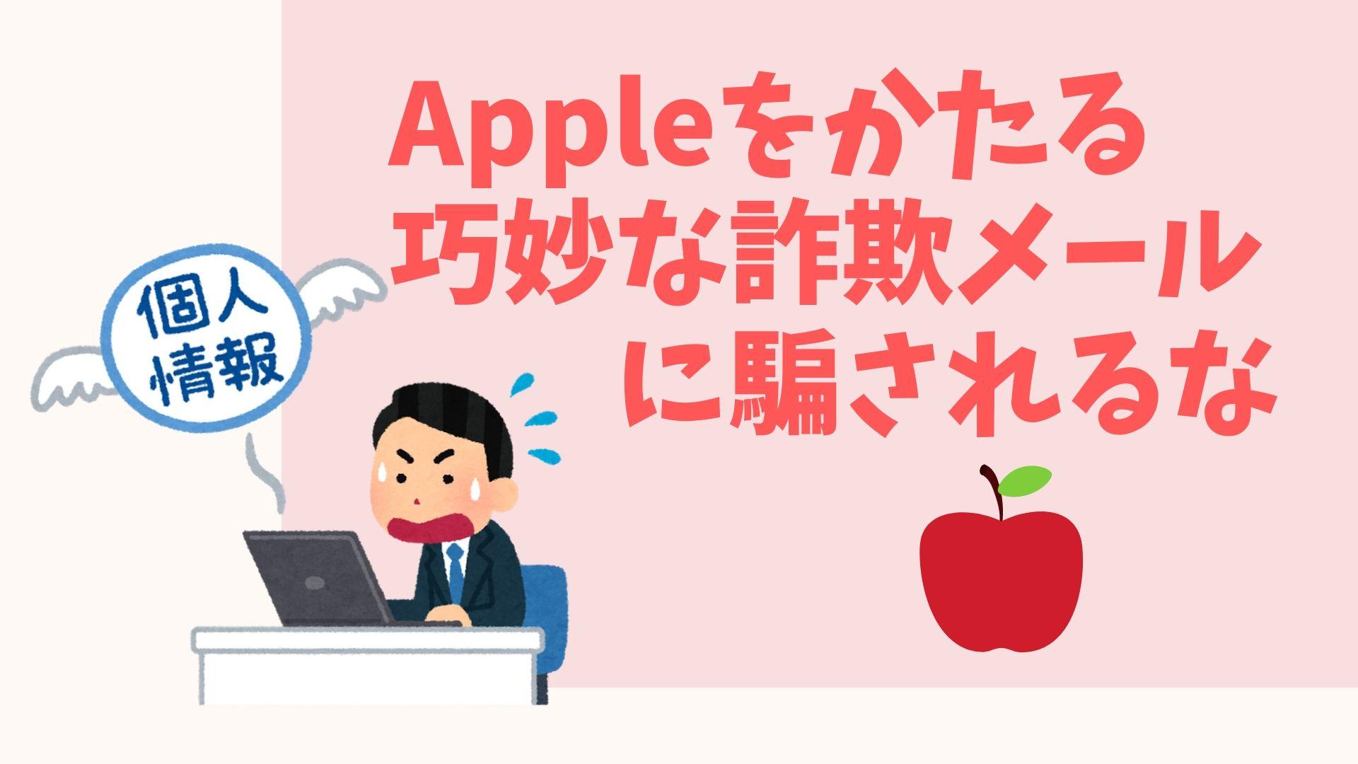 16913ee5e21e4696ef2b02678a6a9618 - 【あなたのApple IDはロックされています】Appleをかたる詐欺メールに注意!個人情報の入力は絶対ダメ!
