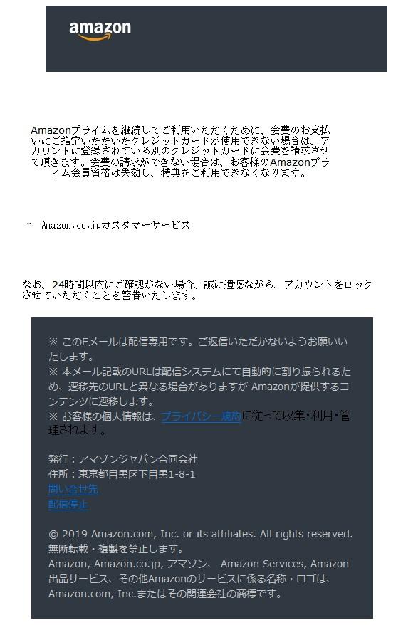 1ae157d667bdd7d1cbf6f76736107a62 - 【電話0357575252】Amazonをかたる巧妙な詐欺メールに注意!個人情報の入力は絶対ダメ!