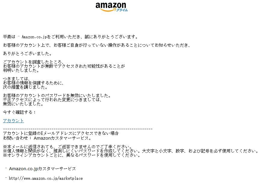 56d9bb312cc8b34c1b9e9c49fe223b47 - 【電話0357575252】Amazonをかたる巧妙な詐欺メールに注意!個人情報の入力は絶対ダメ!