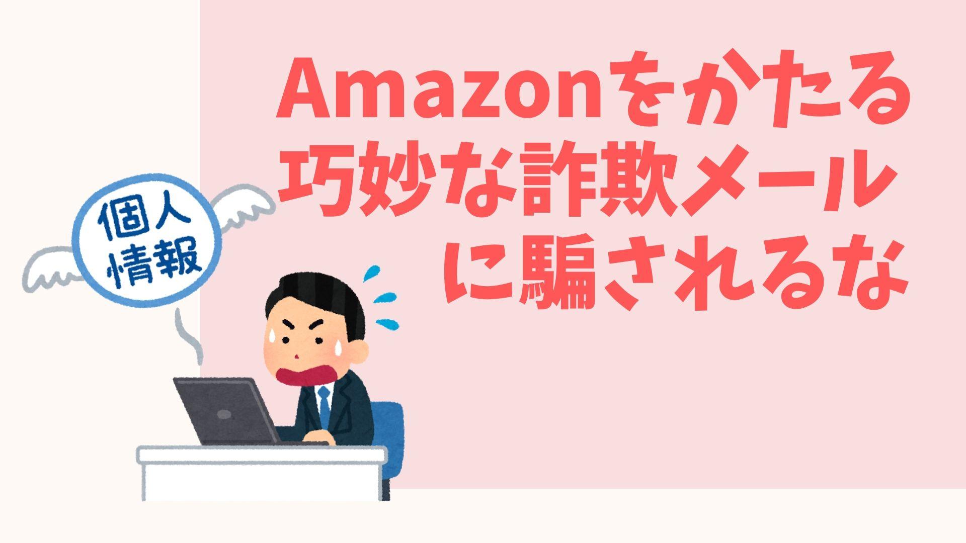 Amazon - 【電話0357575252】Amazonをかたる巧妙な詐欺メールに注意!個人情報の入力は絶対ダメ!