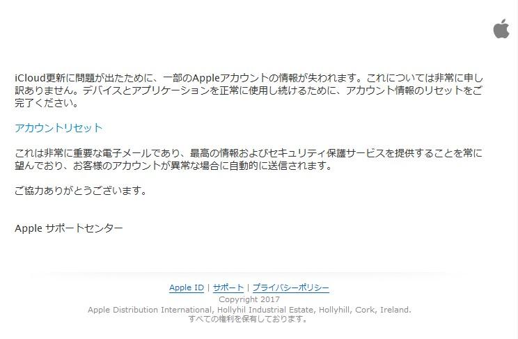 AppleID04 - 【あなたのApple IDはロックされています】Appleをかたる詐欺メールに注意!個人情報の入力は絶対ダメ!