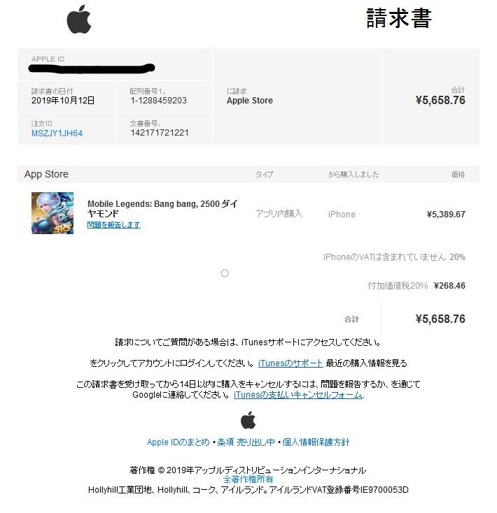 AppleID05 - 【あなたのApple IDはロックされています】Appleをかたる詐欺メールに注意!個人情報の入力は絶対ダメ!