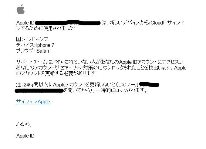 AppleID2 - 【あなたのApple IDはロックされています】Appleをかたる詐欺メールに注意!個人情報の入力は絶対ダメ!