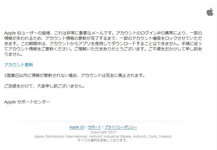 AppleID3 - 【あなたのApple IDはロックされています】Appleをかたる詐欺メールに注意!個人情報の入力は絶対ダメ!