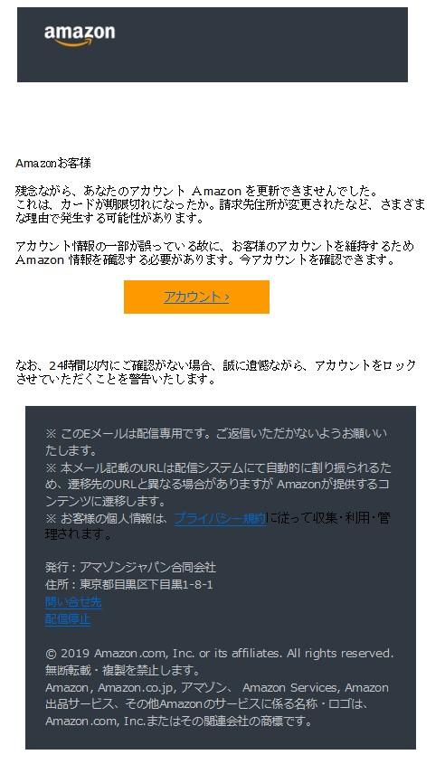 ac47e5c7076e27d80a715fbdf3b4d8af - 【電話0357575252】Amazonをかたる巧妙な詐欺メールに注意!個人情報の入力は絶対ダメ!
