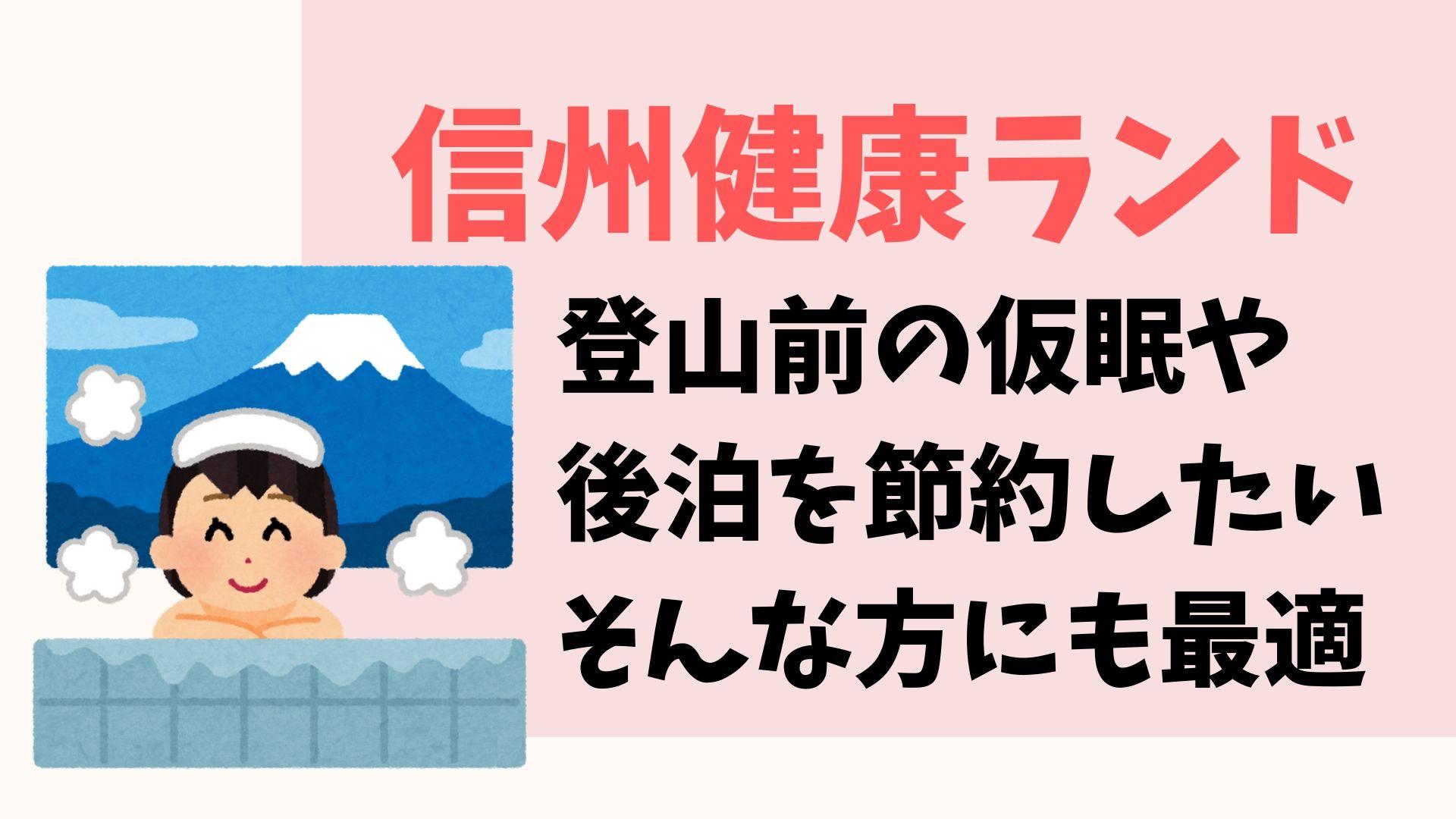 befe3704938bdfa02b9d5fd3c51b73a7 - 【信州健康ランド】車中泊より便利?24時間営業で入浴や仮眠が出来るスーパー銭湯