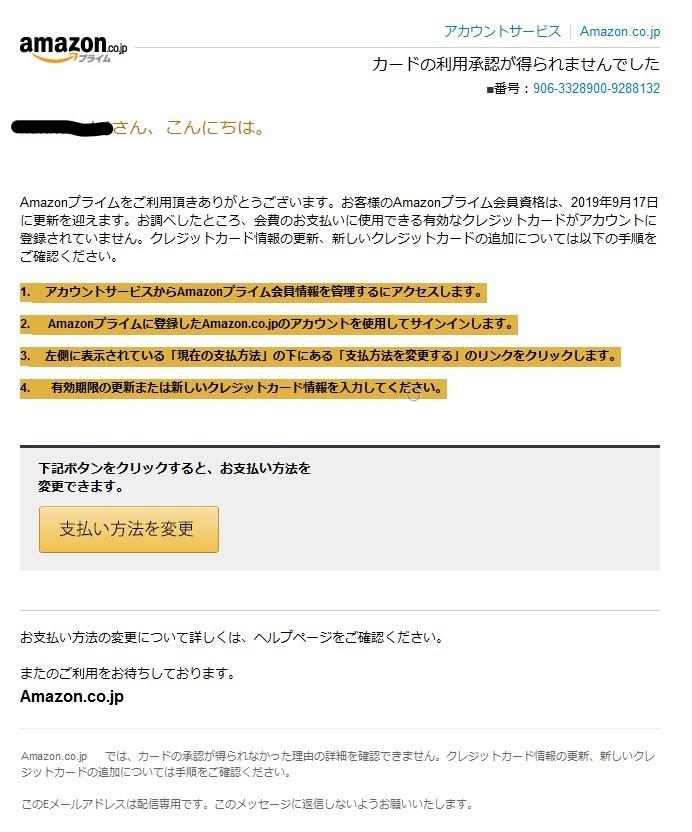 23d9191a6fea9f7a9ae703a504b383ea - 【電話0357575252】Amazonをかたる巧妙な詐欺メールに注意!個人情報の入力は絶対ダメ!
