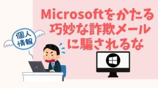 Microsoftをかたる巧妙な詐欺メール