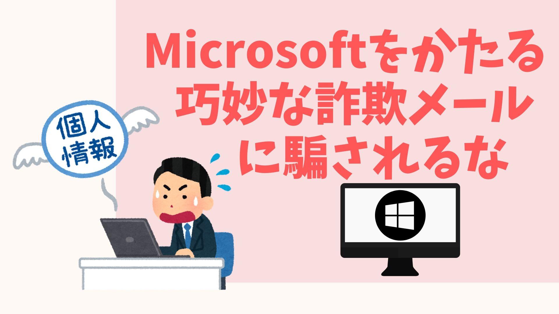 26b5c549768208d41c3d4aa083334a71 - 【officeアカウント情報を完善】Microsoftをかたる詐欺メールに注意!個人情報の入力は絶対ダメ!
