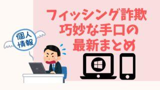 4c9ad6b951fb5debc19f2bf0d78a86fc 320x180 - Yahoo!Japanをかたる詐欺メールに注意!個人情報の入力は絶対ダメ!