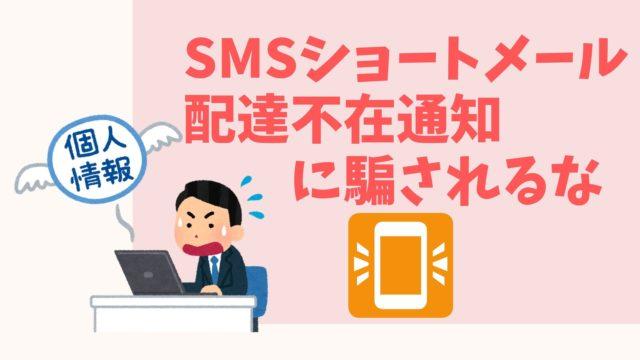 SMS詐欺メール
