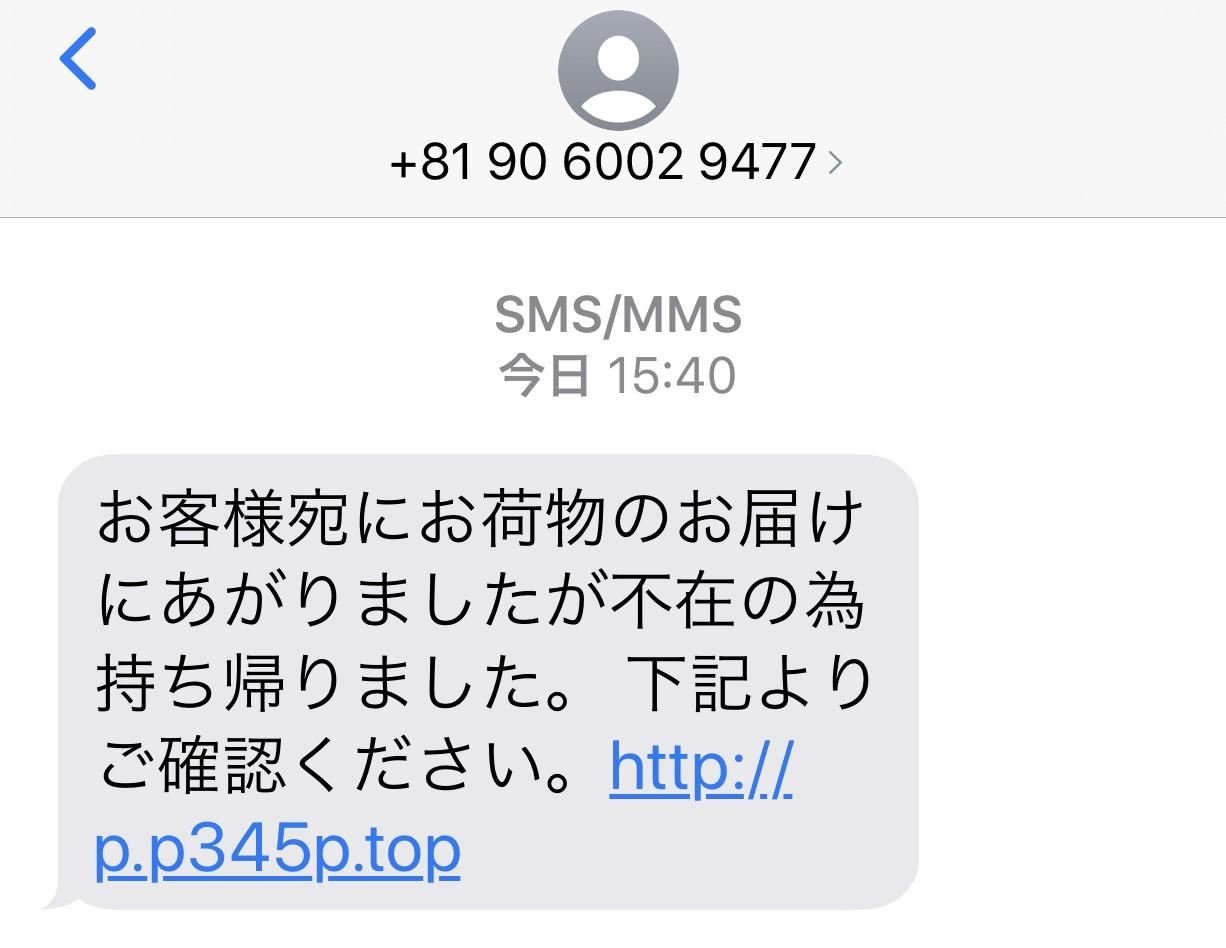 911ebc10ffad1cf75af85e51a847b9bc - 配達不在通知のSMSショートメールに注意して!リンクをクリックしては絶対ダメ!