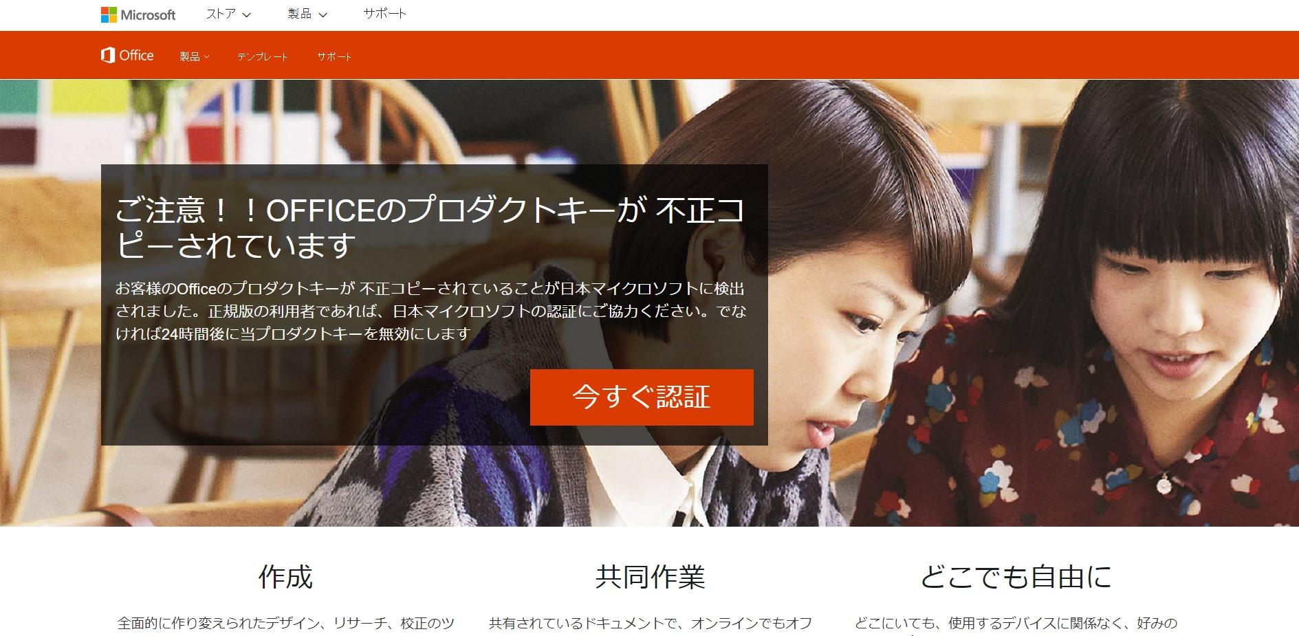 Microsoft01 - 【officeアカウント情報を完善】Microsoftをかたる詐欺メールに注意!個人情報の入力は絶対ダメ!