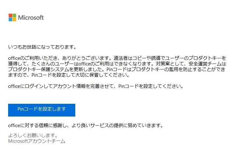 adb086cfaa4a765635285f8bd096e593 - 【officeアカウント情報を完善】Microsoftをかたる詐欺メールに注意!個人情報の入力は絶対ダメ!