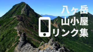 八ヶ岳の山小屋01