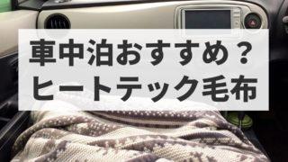 車中泊ヒートテック毛布