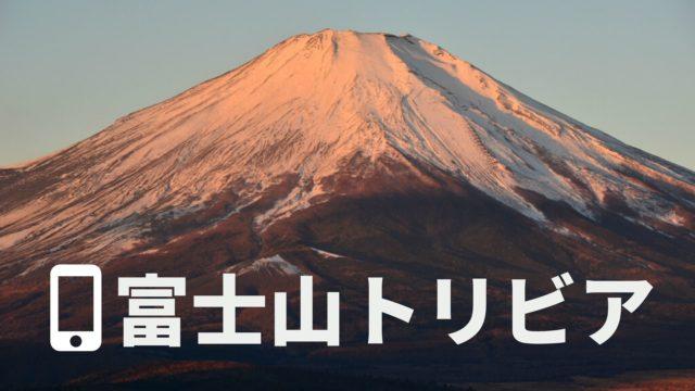 富士山トリビア