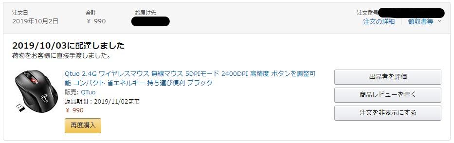 20191002 Qtuo - 人気の Qtuo 2.4G ワイヤレスマウスのホイール空回りにイライラ!