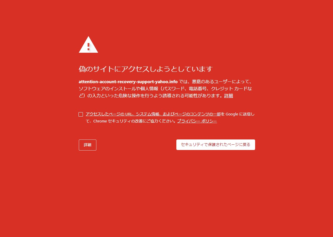 53729f9a4f39cbd716716bd17309d872 - Yahoo!Japanをかたる詐欺メールに注意!個人情報の入力は絶対ダメ!