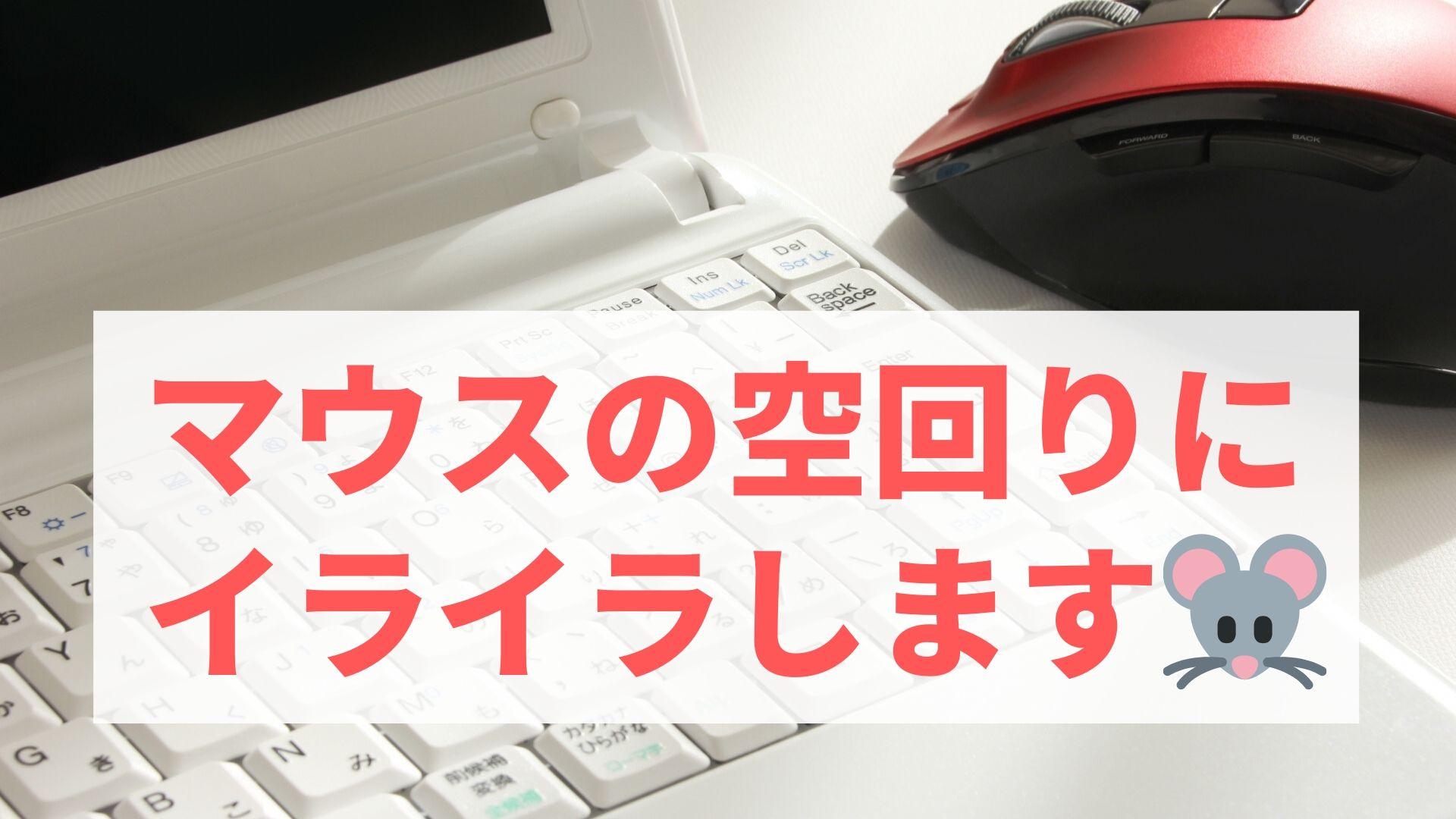 80df12b1097f9f301cb1503c0027ecce - 人気の Qtuo 2.4G ワイヤレスマウスのホイール空回りにイライラ!