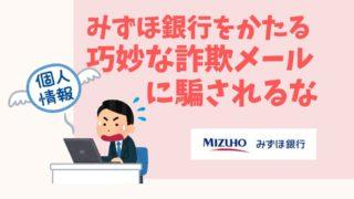 89111b2d812fc641296fdbe921e46b57 320x180 - Yahoo!Japanをかたる詐欺メールに注意!個人情報の入力は絶対ダメ!