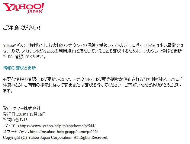 95e9577edf8833d40e4e4d2dad03021c - Yahoo!Japanをかたる詐欺メールに注意!個人情報の入力は絶対ダメ!