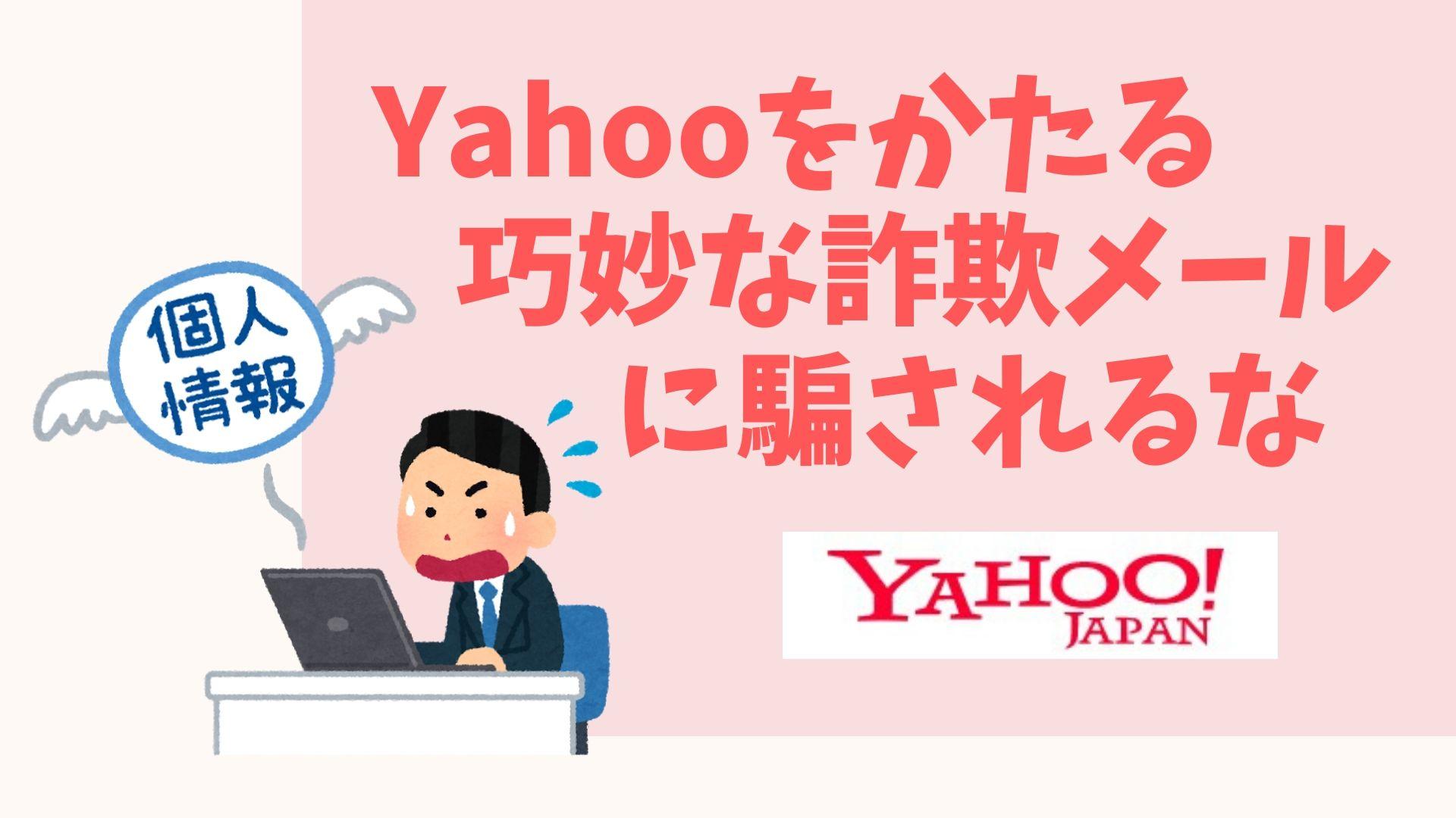 adfb2c05eab9e58cc749596fd887eb39 - Yahoo!Japanをかたる詐欺メールに注意!個人情報の入力は絶対ダメ!