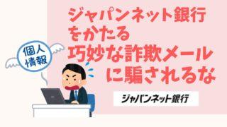 ジャパンネット銀行をかたる巧妙な詐欺メール