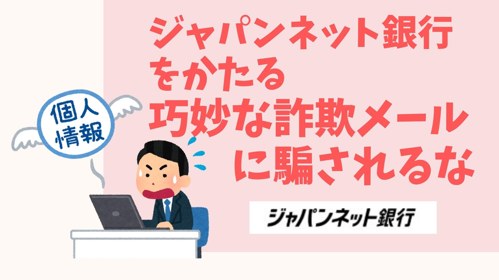 b60d55af5153c01166dce83df625ccf7 - 【お客さまの口座間送金管理】ジャパンネット銀行をかたる詐欺メールに注意!個人情報の入力は絶対ダメ!