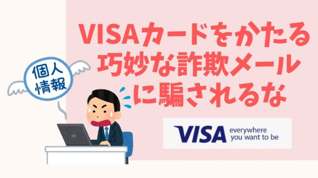 VISAカードをかたる巧妙な詐欺メール
