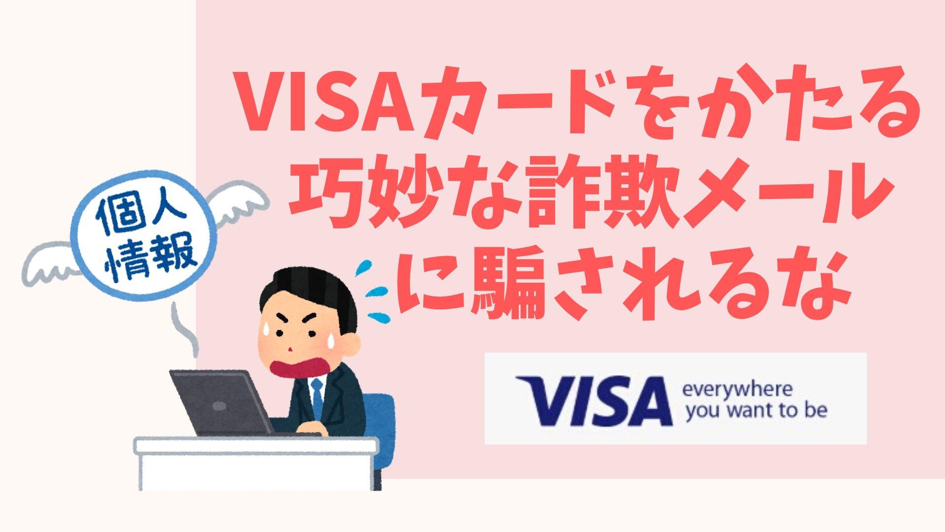 5329841f92d95e60a3dd0ab07f9064da - 【VISAカードWEBサービスご登録確認】VISAカードをかたる詐欺メールに注意!個人情報の入力は絶対ダメ!