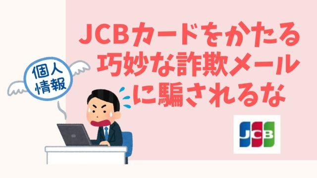 JCBカードをかたる巧妙な詐欺メール