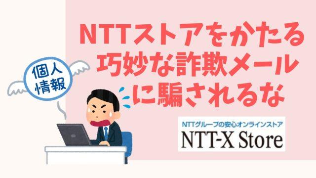 NTTストアをかたる巧妙な詐欺メール