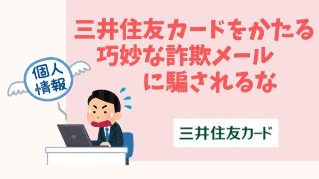 三井住友カードをかたる巧妙な詐欺メール
