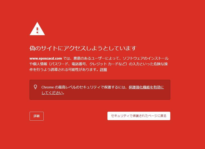 ff6442cf96954151af65e3c5611b57c2 - EPOSカードをかたる詐欺メールに注意!個人情報の入力は絶対ダメ!