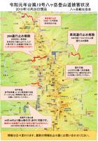 7145af2a3246100715a88901d851b6ab94c378bf33d90849c97b5dfe11637654 - 【台風19号被害まとめ】八ヶ岳の登山道と山小屋、交通手段への影響と復旧情報